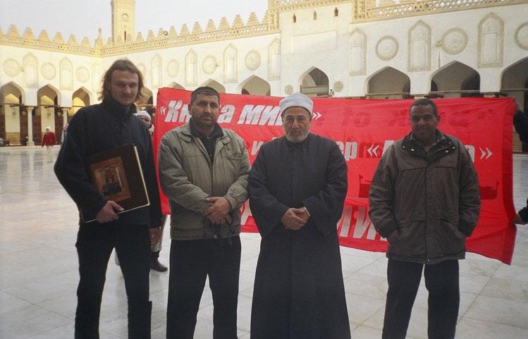 Антон Бугаев с Книгой Мира и с Имамом мечети Аль-Азхар, Каир, Египет