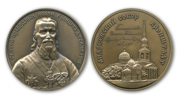 """Медаль, учреждённая программой Книга Мира"""" по благословению архиепископа Анастасия."""
