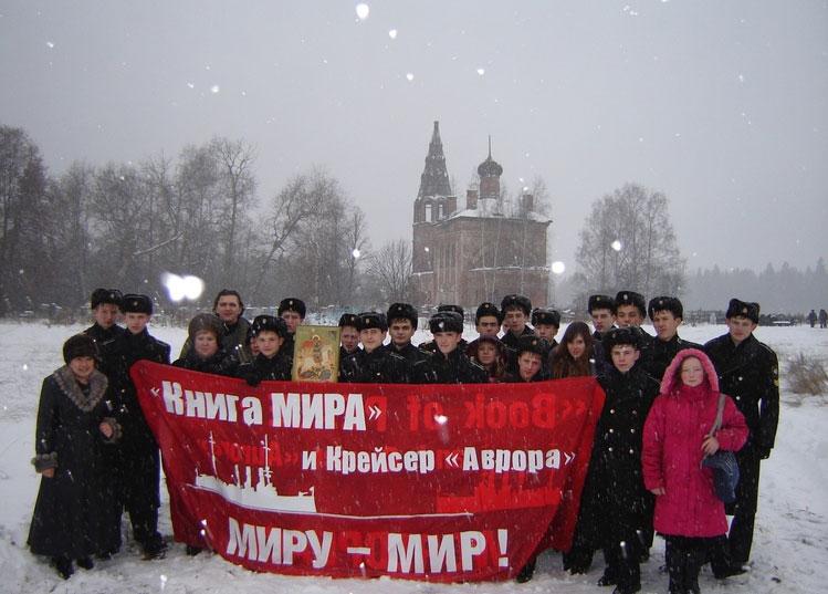 Нахимовцы в Ярославской области.