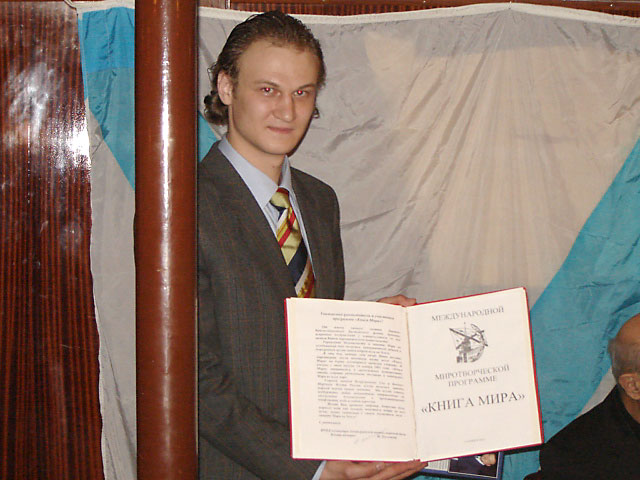 Поздравление Флота с Днём Рождения Книги Мира