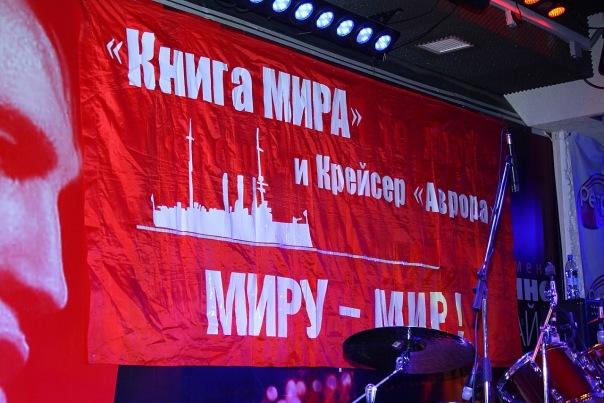 10.10.10 Книга Мира Томске