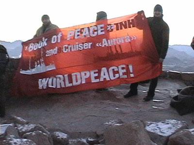 Знамя Книги Мира и сопровждающие Книгу Мира Антон Бугаев и Сайпуди Абубакаров на горе Моисея